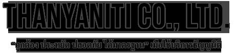 Thanyaniti | บัญชี, สำนักงานบัญชี, ภาษี, ตรวจสอบบัญชี, จดทะเบียน, ฝึกอบรมบัญชี